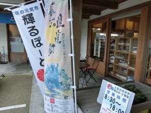 輝るぽーと安田_20170504