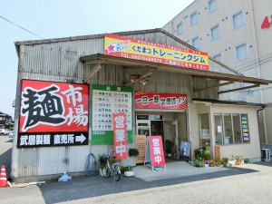 武居製麺_20170618