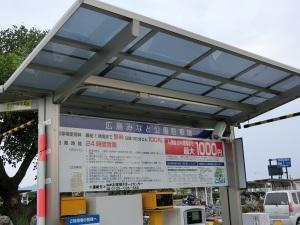 広島みなと公園駐車場の高さ制限と利用料金_20170722